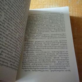 雪域十明精粹大全.第6卷:俱舍和律学