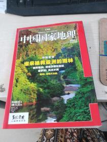 中国国家地理 2008年第4期