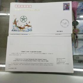 中国邮电工会第六次全国代表大会纪念封贴1996年20分鼠票未销票