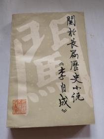 关于长篇历史小说李自成  姚雪垠毛笔签名签章