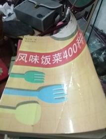 风味饭菜400种