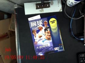 网球TENNIS  MAGAZINE 大师倾城 2005中国上海