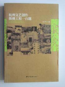 杭州文艺创作纵横工程一百题