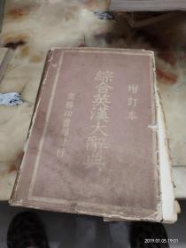 增订综合英汉大词典 (民国三十七年十月增订本)
