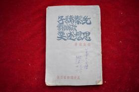 先秦诸子政治社会思想述要【民国21年(1932)北平开拓社出版。著者先生赠。周绍良藏。并有其朱、墨笔批校。】