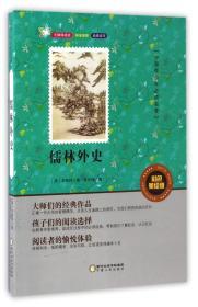 儒林外史(彩色美绘版无障碍阅读)/中国青少年必读名著