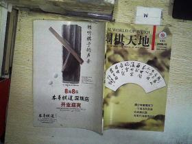 围棋天地    2009 15 .