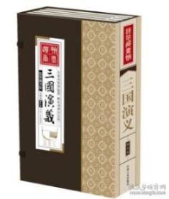 线装藏书馆-三国演义(大开本.全四卷)   9E16f