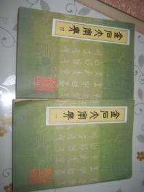 金石大字典(一..四  两本合售 ) 10118