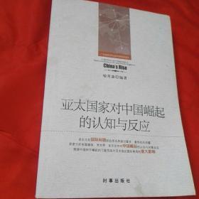 亚太国家对中国崛起的认知与反应