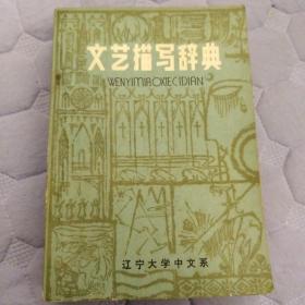 文艺描写辞典(上下册)