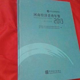 河南经济普查年鉴2013