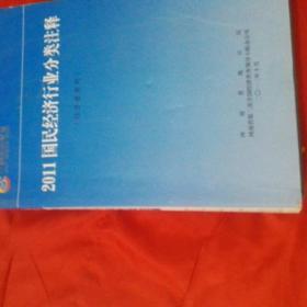 2011国民经济行业分类注释【经济普查用】