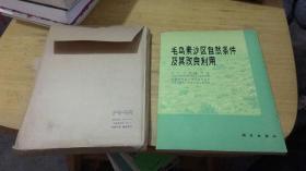 毛乌素沙区自然条件及其改良利用 (书跟10张地图!)【实物见图!】