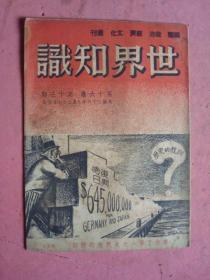 民国三十六年《世界知识》(第十六卷第十三期)【苏联工业中心的重建、越南现势的分析、泛论中国外交等等】