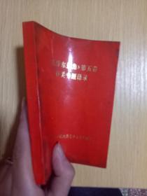 毛泽东选集第五卷有关专题语录