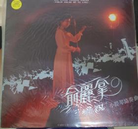 俞丽拿小提琴梁祝协奏曲黑胶唱片