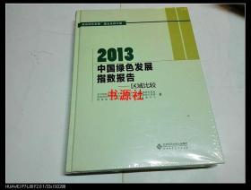 2013中国绿色发展指数报告:区域比较【全新未拆封】