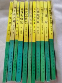 代代读儿童文学经典丛书(11册合售)