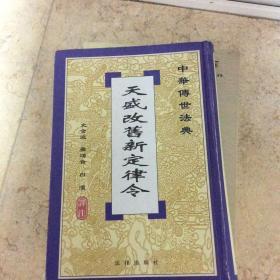 中华传世法典:天盛改旧新定律令(繁体竖排版)