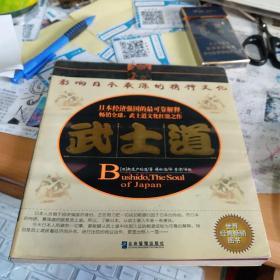 影响日本最深的精神文化--武士道