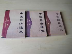 中国经济通史(上中下卷)