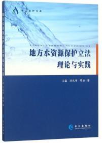 地方水资源保护立法理论与实践