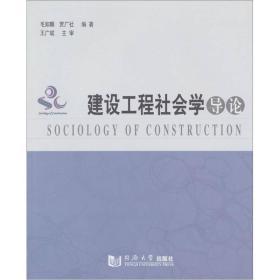 建设工程社会学导论
