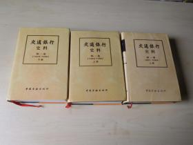 交通银行史料3册合卖