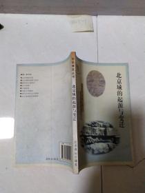 北京城的起源与变迁