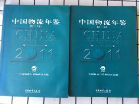 中国物流年鉴【2011年 上下册】带书盒 书盒是2012年鉴盒,见图