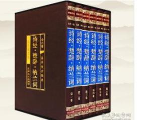 诗经楚辞纳兰词(绸面精装16开 全六卷)插盒    9E16f