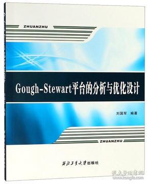 Gough-Stewart平台的分析与优化设计