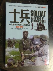 士兵 :一个德国士兵的二战回忆录(1936-1949)