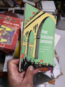 THE GOLDEN BRIDGE 金桥(革命故事集)        N3