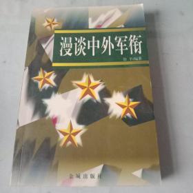 军史专家徐平著《漫谈中外军衔》