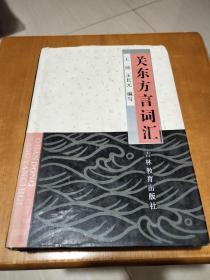 关东方言词汇 (精装)1991年一版一印