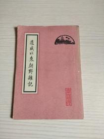 道咸以来朝野杂记(北京古籍)