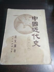 中国近代史上编第一分册(1947年2月延安初版)