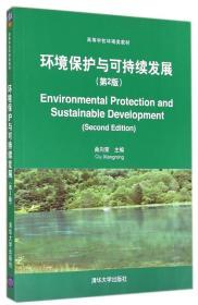 环境保护与可持续发展(第2版高等学校环境类教材) 正版现货曲向荣 9787302366157 大秦书店