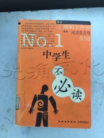 中学生不必读NO.1