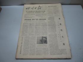 四川日报1978年12月(1日-31日)