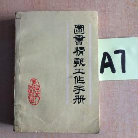 图书情报工作手册------满25包邮