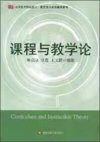 二手课程与教学论 钟启泉 9787561760185 华东师范大学出版社
