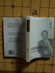 与民法同行(第2卷):中国民法诸问题与民法方法论
