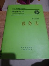 陕西省志.第三十四卷.税务志