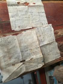 3张老的土地登记明细,社会主义教育课程的阅读文件汇编(第一编),政治经济学教科书,反经全译本上下,中国通史,