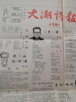 艾青题写刊名《大潮诗报》第二期1988.4