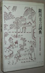 正版 银川方言词典 李荣/贺巍 江苏教育出版社 / 原书
