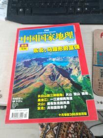 中国国家地理:2008年第10期——东北专辑(无地图)